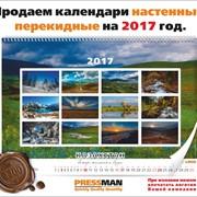 Календарь Типография PRESSMAN фото