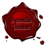 Апостиль и легализация фото