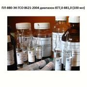 ПЛ-880-ЭК ГСО 8621-2004 диапазон 877,0-881,0 (100 мл), государственный стандартный образец фото