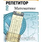 Услуги репетитора математики подготовка к ЕНТ, КТА фото