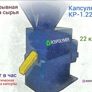 Агломератор - Капсулятор Непрерывного действия без ножей КР-1.22 фото