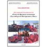 Разработка Декларации Безопасности Опасных Промышленных Объектов фото