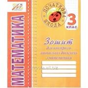 Зошит для контролю навчальних досягнень з математики. 3 клас фото