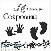 """Набор штампов Мамины Сокровища, коллекция """"Наш малыш"""" фото"""