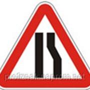 Знаки дорожные Предупреждающие знаки Сужение дороги 1.5.2 фото
