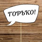 """Табличка """"Горько"""" (Арт. FSC-18) фото"""