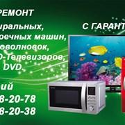 Ремонт стиральных машин,микроволновок,LED,LCD-Тел. фото