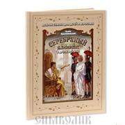 Книга Серебряный пленник и другие истории Е. Крыжановская фото