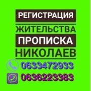 Прописка в Николаеве в квартире город Николаев фото