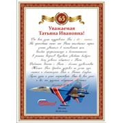 Поздравительный адрес Москва фото