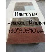 Итальянский мрамор на складе . Распродажа фото