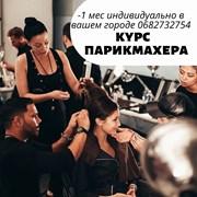 Курсы парикмахеров в любом городе Украины  фото