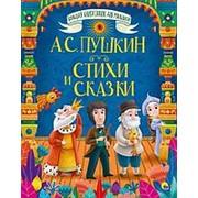 Большая книга сказок для малышей. А.С. Пушкин. Стихи и сказки. Проф-Пресс, А5, 978-5-378-29308-7 фото