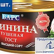 """""""БАРС"""" Говядина тушёная """"Экстра"""" высший сорт, 325 гр. С ключом фото"""