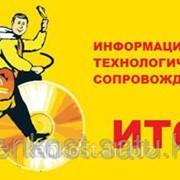 Обновление 1С Бухгалтерия (ИТС:Казахстан) фото