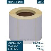 Термоэтикетки 58х30 (700 шт. в рулоне) STARLESS фото