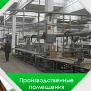 Помещения производственные фото