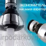 Water Saver - экономитель воды, насадка на кран (аэратор) 400 фото