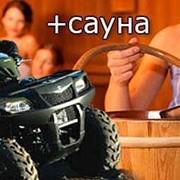 Квадроциклы + сауна фото