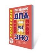 ЗНО та ДПА 2013. Географiя. фото
