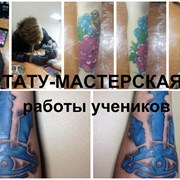 """Курс """"Художественное тату"""" МЕСЯЦ ОБУЧЕНИЯ фото"""
