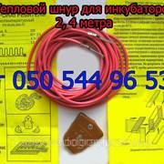 Шнур электронагревательный 2 м,4 м для инкубатора фото