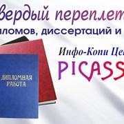 Твёрдый переплет Дипломов, Курсовых Харьков  фото