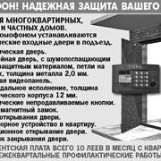 Многоквартирные домофоны, российского производства