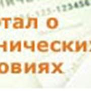 Заказ, оформление, информация по ТУ фото