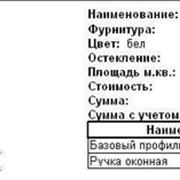 Окна металлопластиковые, Профиль ALMplast, Украина. Скидка 40% фото