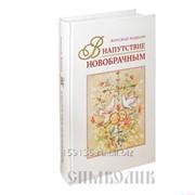 Книга В напутствие новобрачным А.Худошин фото