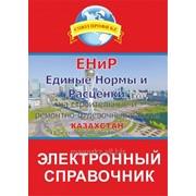 Справочник ЕНиР Казахстан 2017 - формат PDF фото