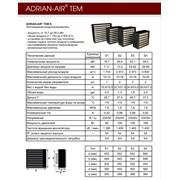 Тепловой воздухонагреватель ADRIAN - AIR TEM S фото