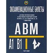 Экзаменационные билеты ПДД категории ABM фото