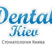 Специализированный информационный портал по стоматологии в Киеве и связанным с ней услугам фото