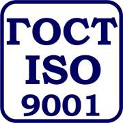 Разработка системы менеджмента качества (СМК) по ГОСТ Р ИСО 9001 фото