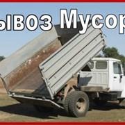 Вывоз мусора в мешках Нижний Новгород фото