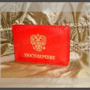 Удостоверение Герб РФ фото
