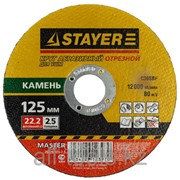 Круг отрезной абразивный Stayer Master по камню, для УШМ, 125х2,5х22,2мм, 1шт Код: 36226-125-2.5 фото