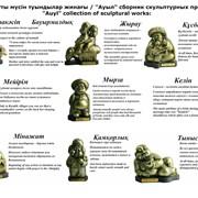 """Сувенирная коллекция """"Ауыл"""" фото"""