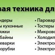 Бытовая техника для кухни, техника в широком ассортименте, Киев фото
