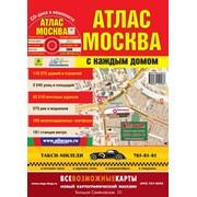 Атлас Москвы с каждым домом (большой)+CD фото