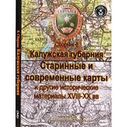 Сбoрник кaрт Кaлyжскaя Гyбeрния 18-20 вeк фото