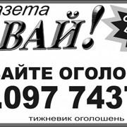 Реклама та оголошення в Острозі та Нетішині фото