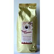 Обжарка десертного кофе в зернах с ароматом Крем-Карамель фото
