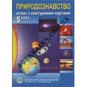 Атлас для 5 класу Природознавство Код товара 966299 фото