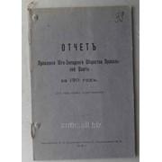 Отчет правления Юго-Западного общества правильной охоты за 1911 г. фото