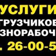 Услуги Разнорабочих город Киров фото