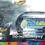 Тестирование по отпечаткам пальцев ИнфоЛайф. Челябинск 74 фото