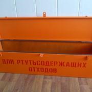 Контейнер для хранения ртутьсодержащих отходов (ламп) фото